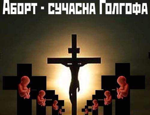 3 травня акція протесту:  Аборт - сучасна Голгофа України