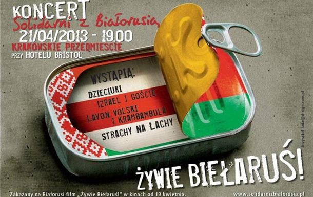 Фільм «Жыве Беларусь»: свобода, що має кордони