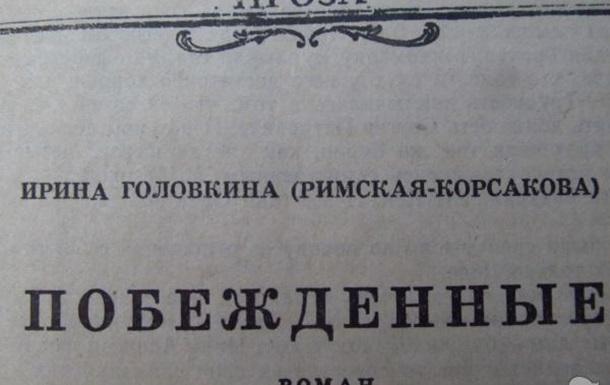 О романе Ирины Головкиной  Побежденные