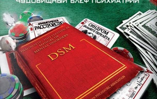 Психиатры на Украине сколотили себе колоссальные состояния