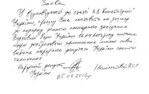 Заява Немілостівого про складання мандата - зареєстрована (ДОКУМЕНТ)