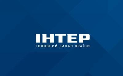 Интер онлайн - популярный телеканал Украины