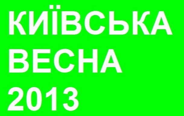КИЇВСЬКА ВЕСНА`2013: Кияни разом захищатимуть своє місто!