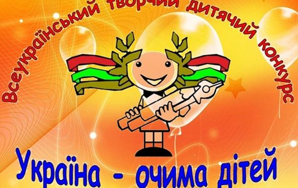 Всеукраїнський творчий дитячий конкурс «Україна – очима дітей»