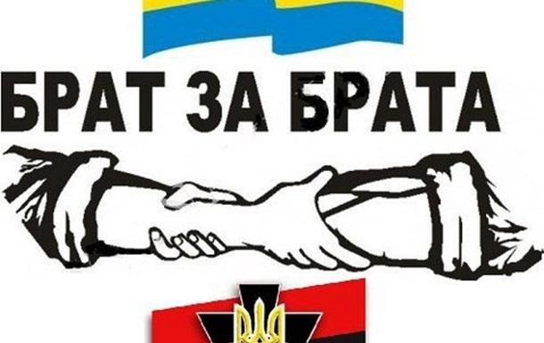 Діяльність ОУН на Донбасі