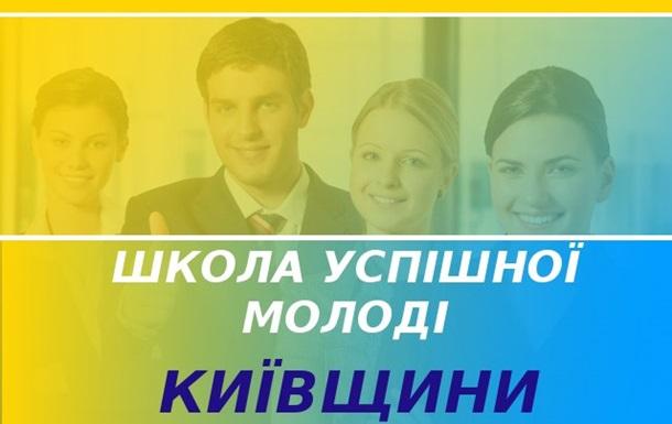Лідерський проект  Школа успішної молоді