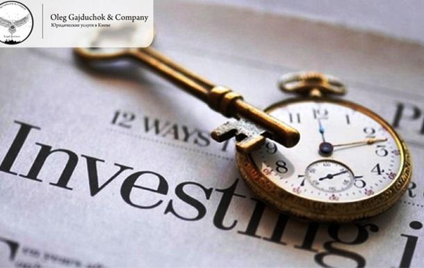 Інвестиції та тонкощі їх оподаткування