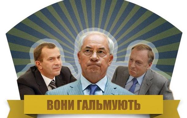 ВОНИ ГАЛЬМУЮТЬ антикорупційні реформи в Україні