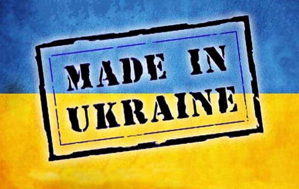 """""""made in Ukraine"""" или как придать устойчивость бизнесу и стабильность себе (ч.1)"""