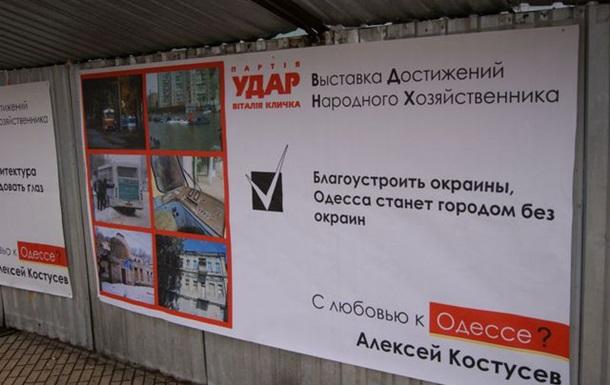 Люди Костусева напали на выставку!