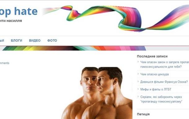 Братья Кличко – лоббисты гомосексуалистов и алкомафии!