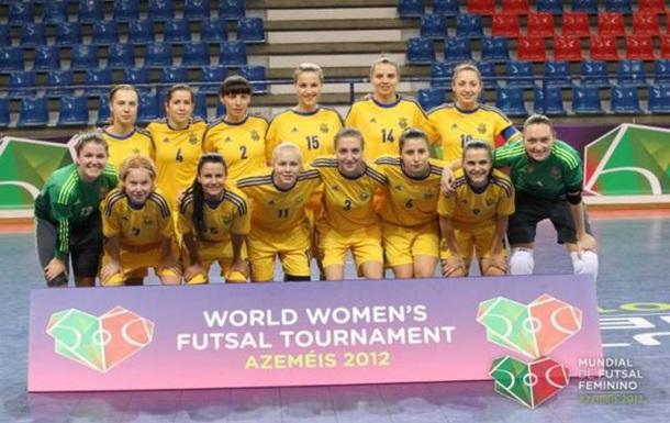 Женская сборная по футзалу лучше Динамо Киев!