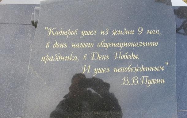 Чечня глазами украинского журналиста - 2