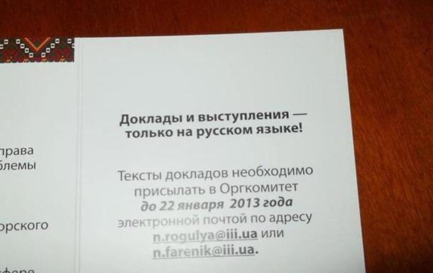 Доповіді та виступи - тільки російською мовою.
