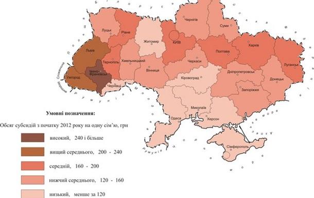 Кому в Україні давали субсидії в 2012 році ?