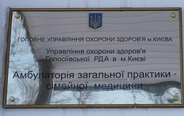 «Привід» амбулаторії та службових квартир сімейним лікарям Голосієва