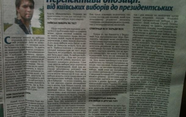 Перспективи опозиції: від київських виборів до президентських