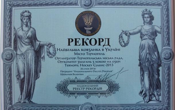 В Тернополі облаштували найбільшу ковзанку в Україні