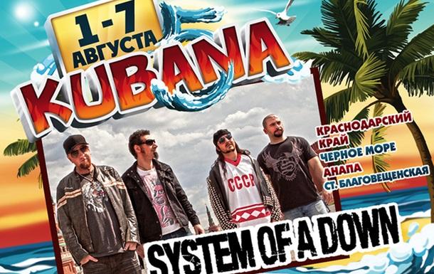 System of a Down выступят с единственным концертом в России!