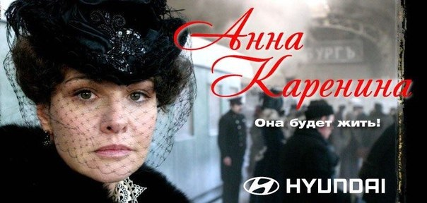 Hyundai и Анна Каренина