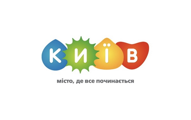 Киев! Нам втюхали бренд
