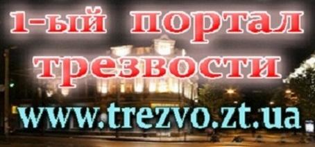 Первый Портал Трезвости стран СНГ www.trezvo.zt.ua