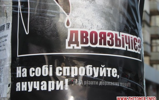 Угроза украинскому языку?