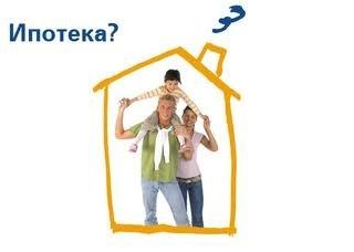 Доступная ипотека – давай, до свиданья!