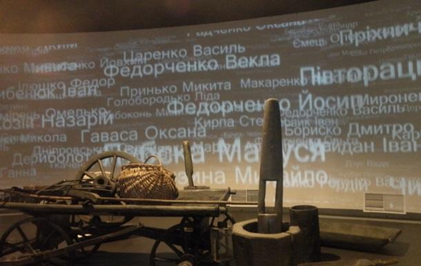 Невеличкий репортаж із Музею пам яті жертв Голодомору (+фото)