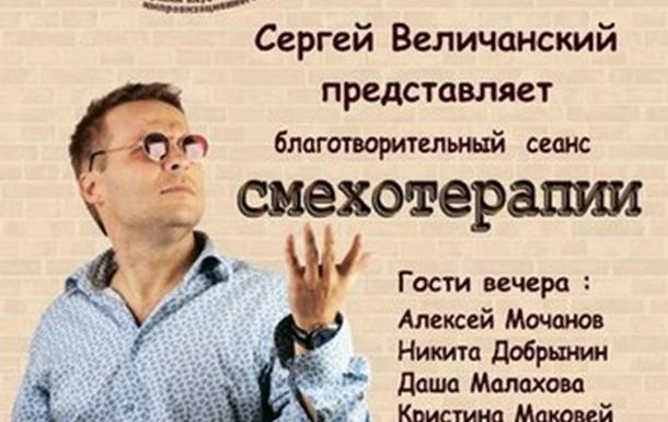 Чудеса от шоумена Сергея Величанского!