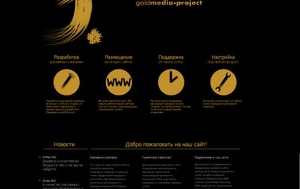 GoldMedia - успешный проект нового поколения