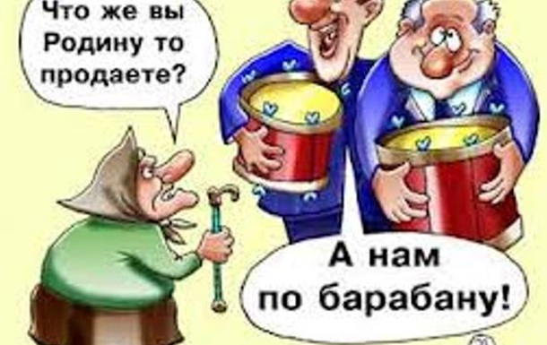 "Нация ""запроданців"" (предателей – авт.)"
