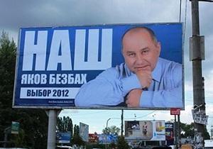 Яків Безбах. Це боротьба з порушеннями виборчого процесу чи політична реклама?