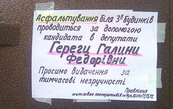 В Киеве появились объявления, что асфальт ремонтируют благодаря Гереге