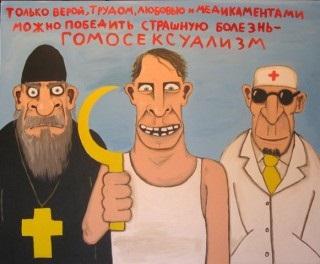 Гомосексуальный тупик Украины