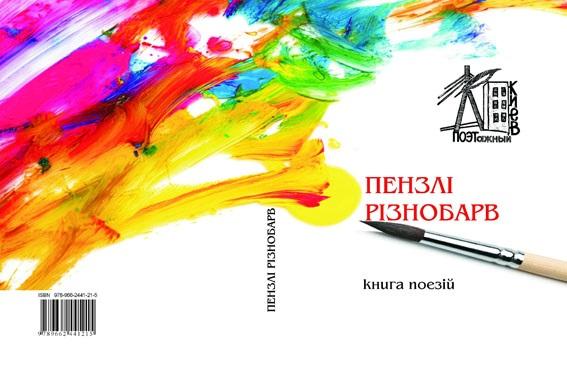 Літературний клуб  Київ ПОЕТажний  видав книгу поезій  Пензлі різнобарв