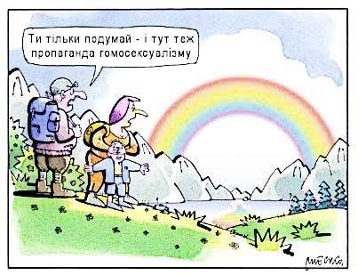 Заборона  пропаганди гомосексуалізму . 5 років за п'єси Шекспіра і фільми Лінча