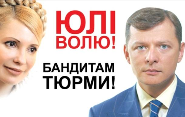 Юля не закликає голосувати за  опозицію  (ВІДЕО)
