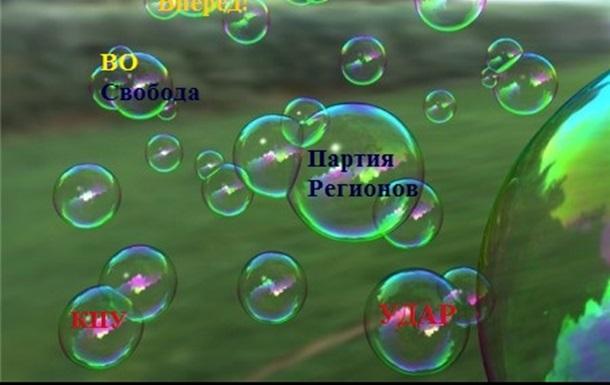 Политические мыльные пузыри! демотиватор))))