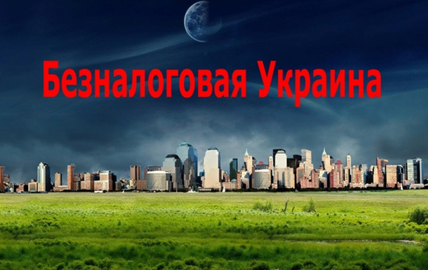 Украина мертва