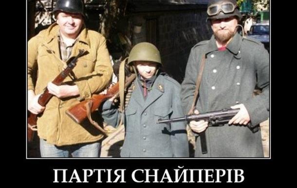 Народ верит снайперам