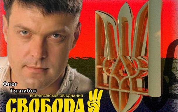 Олег Тягнибок:  Саме система, побудована на хабарах,  відкатах  і розкраданні...