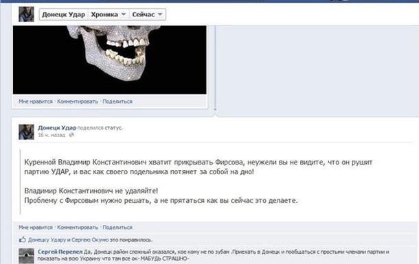 Донецкий  УДАР  атаковали хакеры
