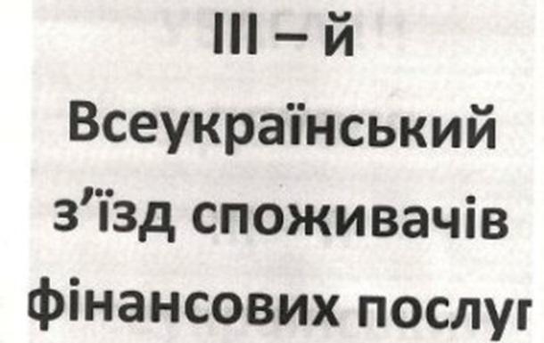 З-й Всеукраїнський зїзд споживачів фінансових послуг!!!