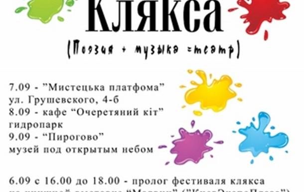 Программа открытия II expression-фестиваля Клякса