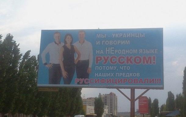 РУН. Наша кавер-версия известной щитовой рекламы про русский язык. (фото)