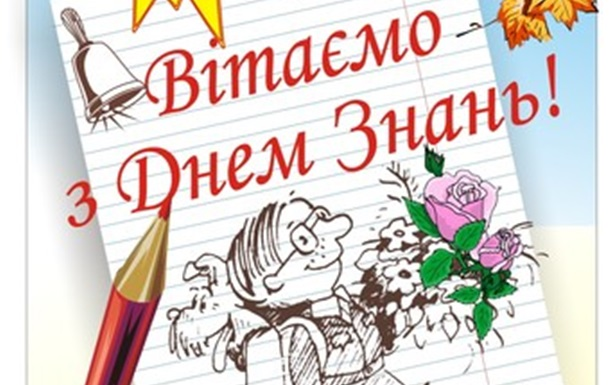 Поздравляю всех украинцев с 1 сентября!