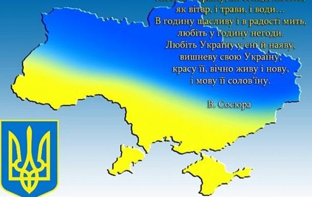 Україна - З Днем Незалежності