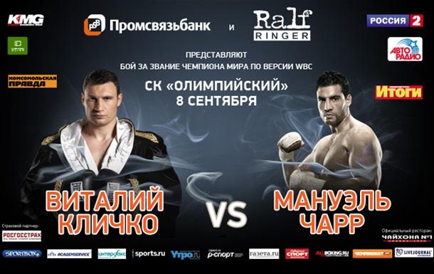 Виталий Кличко vs Мануэль Чарр