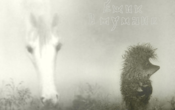 Чи допоможе Україні «Ёжик в тумане » ?
